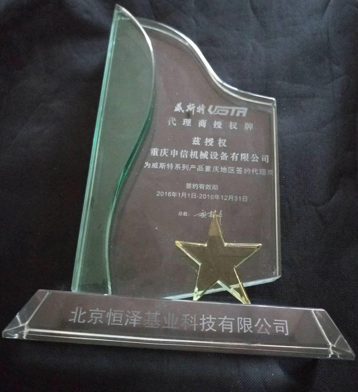 北京恒洋基业科技有限公司授权
