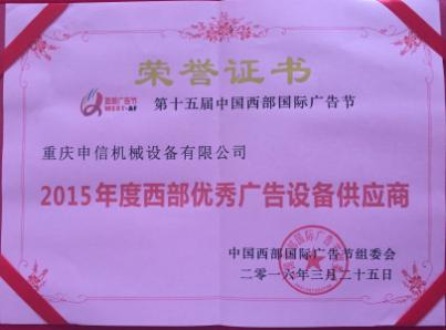 国际广告节荣誉证书