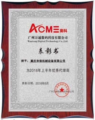 广州万通数码科技表彰书
