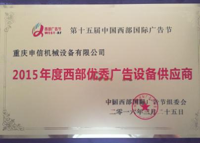 西部广告节荣誉证书