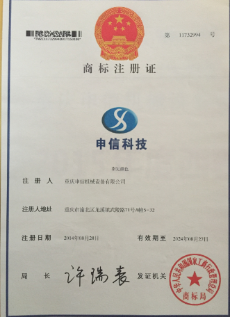 申信科技商标注册证书