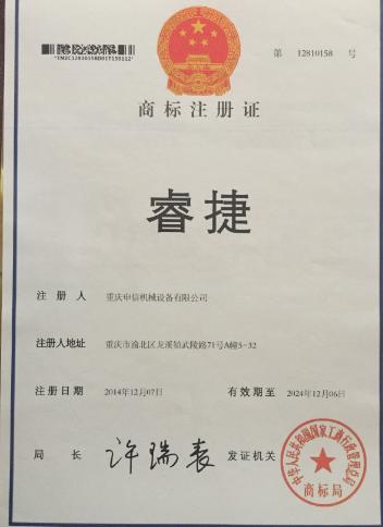 设备商标注册证书