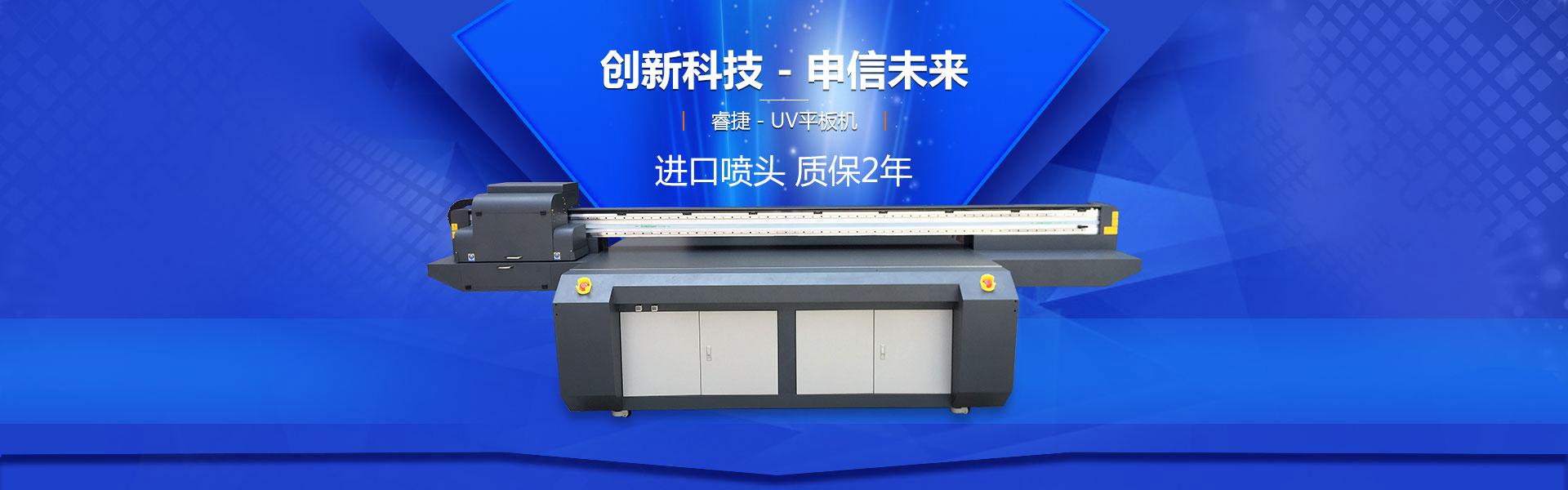 睿捷UV平板机