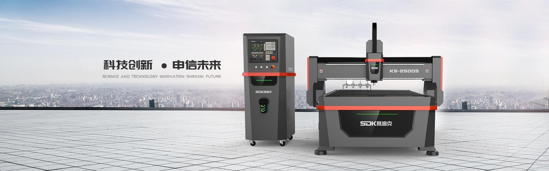重庆申信机械设备有限公司